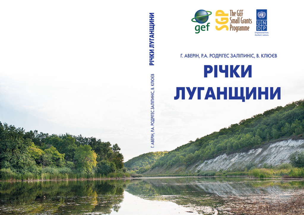 cover_small_averin_rodriges_kluev_lugansk_rivers